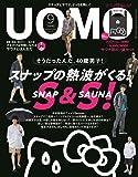 UOMO(ウオモ) 2019年 09 月号