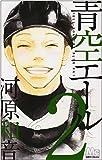 青空エール 2 (マーガレットコミックス)