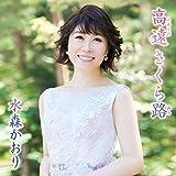 【Amazon.co.jp限定】高遠 さくら路/信濃路恋歌 【タイプA】 (特典:クリアファイル)付