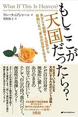 moshikokogatenngokudattara anatawoseigennsurusinnenkarajiyuninari hontounojibunwoikiru (Japanese Edition)