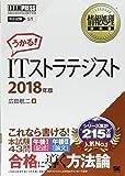 情報処理教科書 ITストラテジスト 2018年版