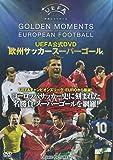 UEFA公式DVD 欧州サッカースーパーゴール CHO-006