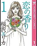 恋の香り 1 (マーガレットコミックスDIGITAL)