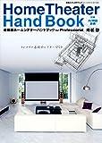最新版ホームシアターハンドブック for Professional (別冊ステレオサウンド)