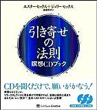 引き寄せの法則 瞑想CDブック (引き寄せの法則シリーズ)