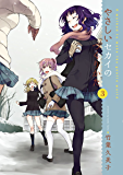 やさしいセカイのつくりかた(3) (電撃コミックス)