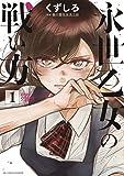 永世乙女の戦い方 (1) (ビッグ コミックス)