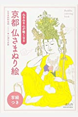 Kyoto's Buddha Colouring Book for Peace and Relaxation Paperback