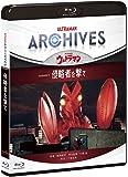 ULTRAMAN ARCHIVES『ウルトラマン』Episode 2「侵略者を撃て」Blu-ray&DVD