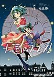 天国のススメ!  (5) (まんがタイムコミックス)