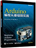 Arduino编程从基础到实践