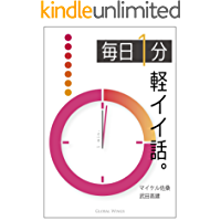 everyday 1min stories (Japanese Edition)