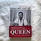 フレディマーキュリーと私 新装版 2018 QUEEN クイーン 書籍 ジムハットン