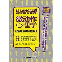 微动作心理学:行为语言学大师教你读懂身体语言(多图权威版)
