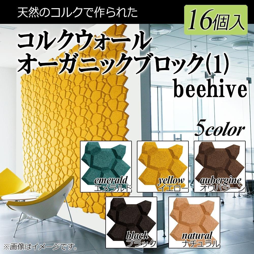 日用品 ガーデニング 花 植物 DIY 関連商品 コルクウォール オーガニックブロック (1) beehive 16個入 CPMOB01 natural(ナチュラル) B076B5WP9N