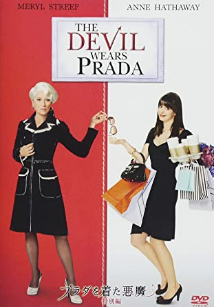 プラダを着た悪魔(特別編) [DVD]