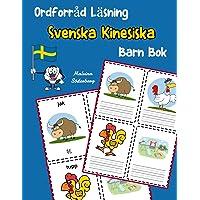 Ordforråd Läsning Svenska Kinesiska Barn Bok: öka ordförråd test svenska Kinesiska børn: 12