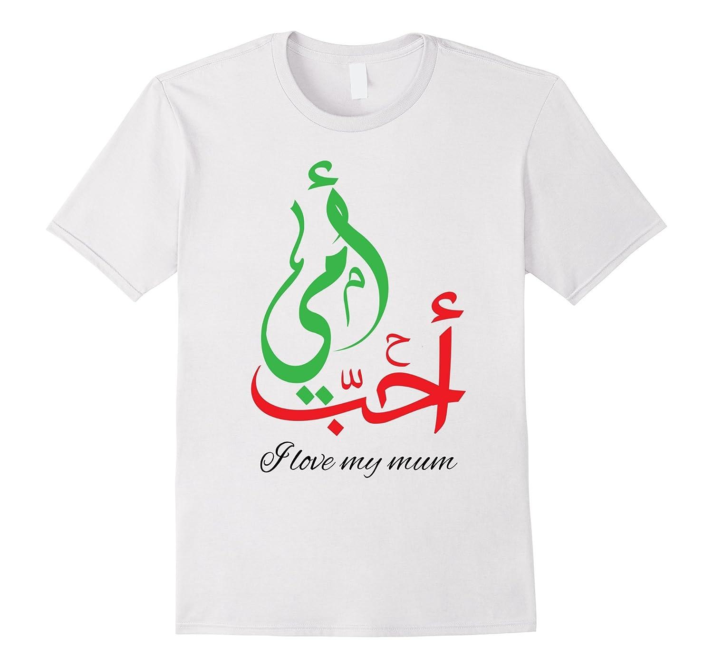Arabic calligraphy tshirt i love my mum goatstee Arabic calligraphy shirt