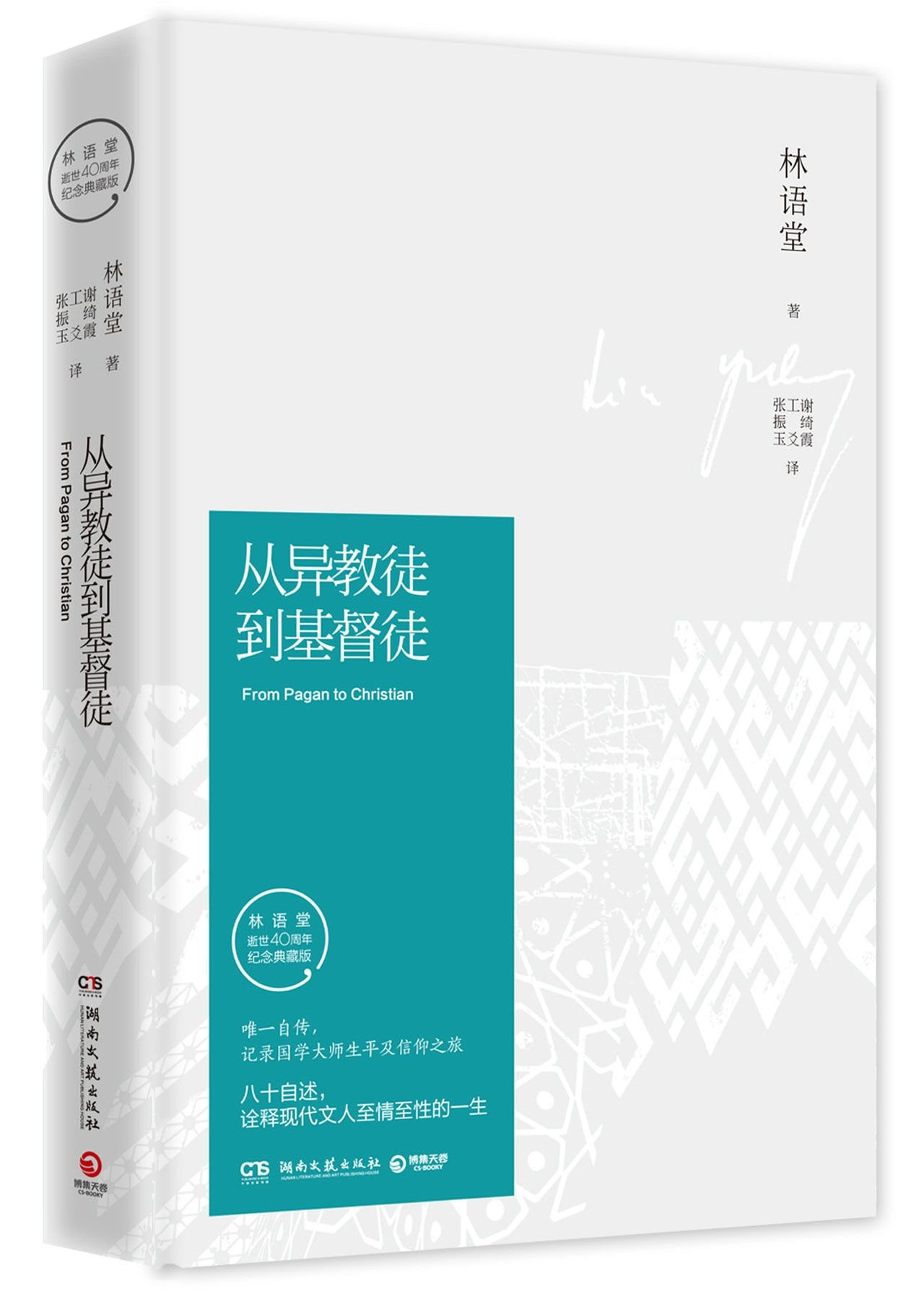 Read Online From a Heretic to be a Christian(Commemorative and Collection Edition for 40th Anniversary of Lin Yutang's Death)(hardcover) (Chinese Edition) pdf epub