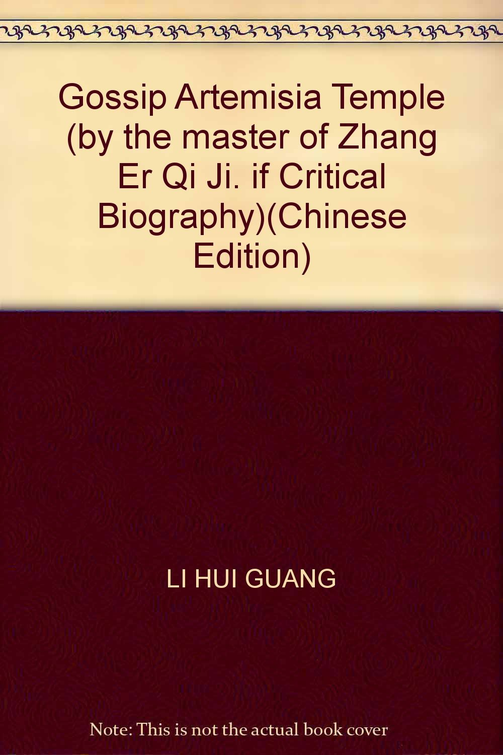 Download Gossip Artemisia Temple (by the master of Zhang Er Qi Ji. if Critical Biography)(Chinese Edition) pdf