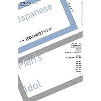 ユリイカ 2019年11月臨時増刊号 総特集◎日本の男性アイドル