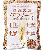 西田精麦 国産大麦グラノーラ プレーン 1袋(500g) 九州産 大麦