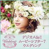 デジカメde!!ムービーシアター7 Wedding  (最新) win対応 ダウンロード版