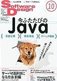 Software Design (ソフトウェア デザイン) 2014年 10月号 [雑誌]