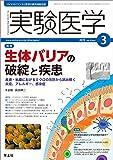 実験医学 2015年3月号 Vol.33 No.4 生体バリアの破綻と疾患〜皮膚・粘膜におけるミクロの攻防から読み解く炎症、アレルギー、感染症