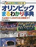 オリンピックまるわかり事典 (楽しい調べ学習シリーズ)