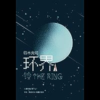 铃木光司:环界1.铃(岛国《三体》,被彻底误读30年的悬疑+科幻神作!《午夜凶铃》只是故事的开始,你有胆子挑战原著吗?)