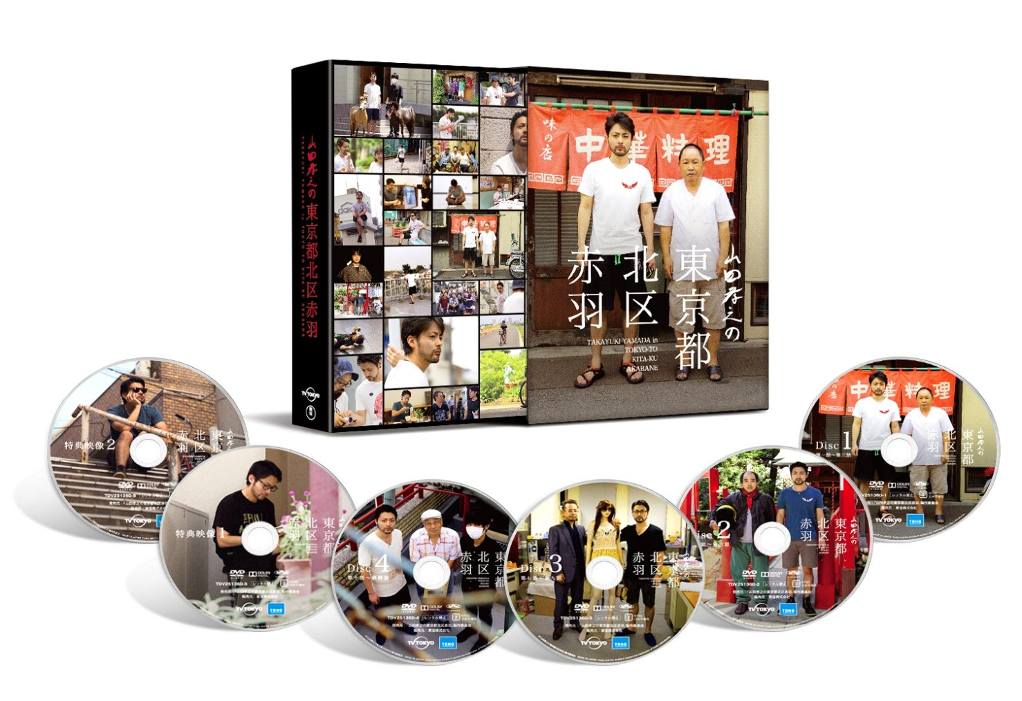 Japanese TV Series - Itazura Na Kiss 2 Love In Tokyo Director's Cut Edition Blu-Ray Box 2 (4BDS) [Japan LTD BD] OPSB-S094