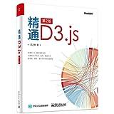 精通D3.js(第2版)