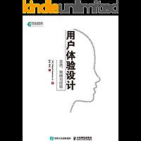 用户体验设计 本质、策略与经验(异步图书)