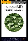 なぜアパレル業界ではMDが一番面白いのか!? 次世代MD