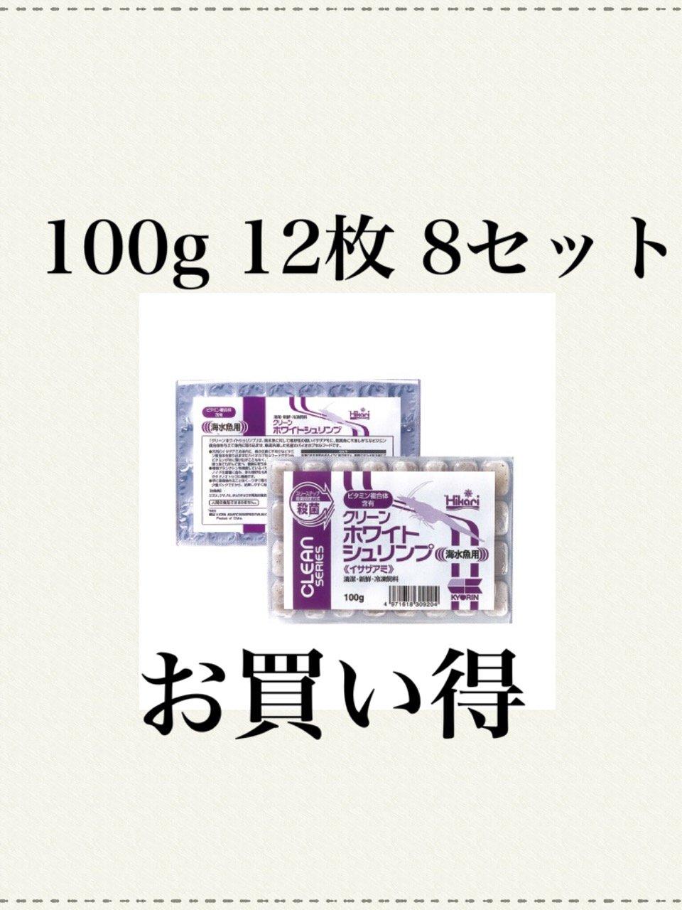 クリーンホワイトシュリンプ 100g 12枚 8セット 冷凍飼料 キョーリン エサ スリーステップ殺菌ビタミン含有冷凍フード B0779HWFYS