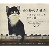 60秒のきせき: 子ネコがつくったピアノ曲 (児童図書館・絵本の部屋)