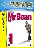 Mr.ビーン!VOL.1[AmazonDVDコレクション]