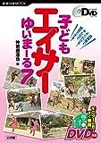 子どもエイサーゆいまーる7 (教育技術MOOK よくわかるDVDシリーズ)