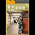 最推理 月刊 2014年03期
