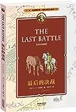纳尼亚传奇系列7:最后的决战(中英双语典藏版)(配套英文朗读免费下载)