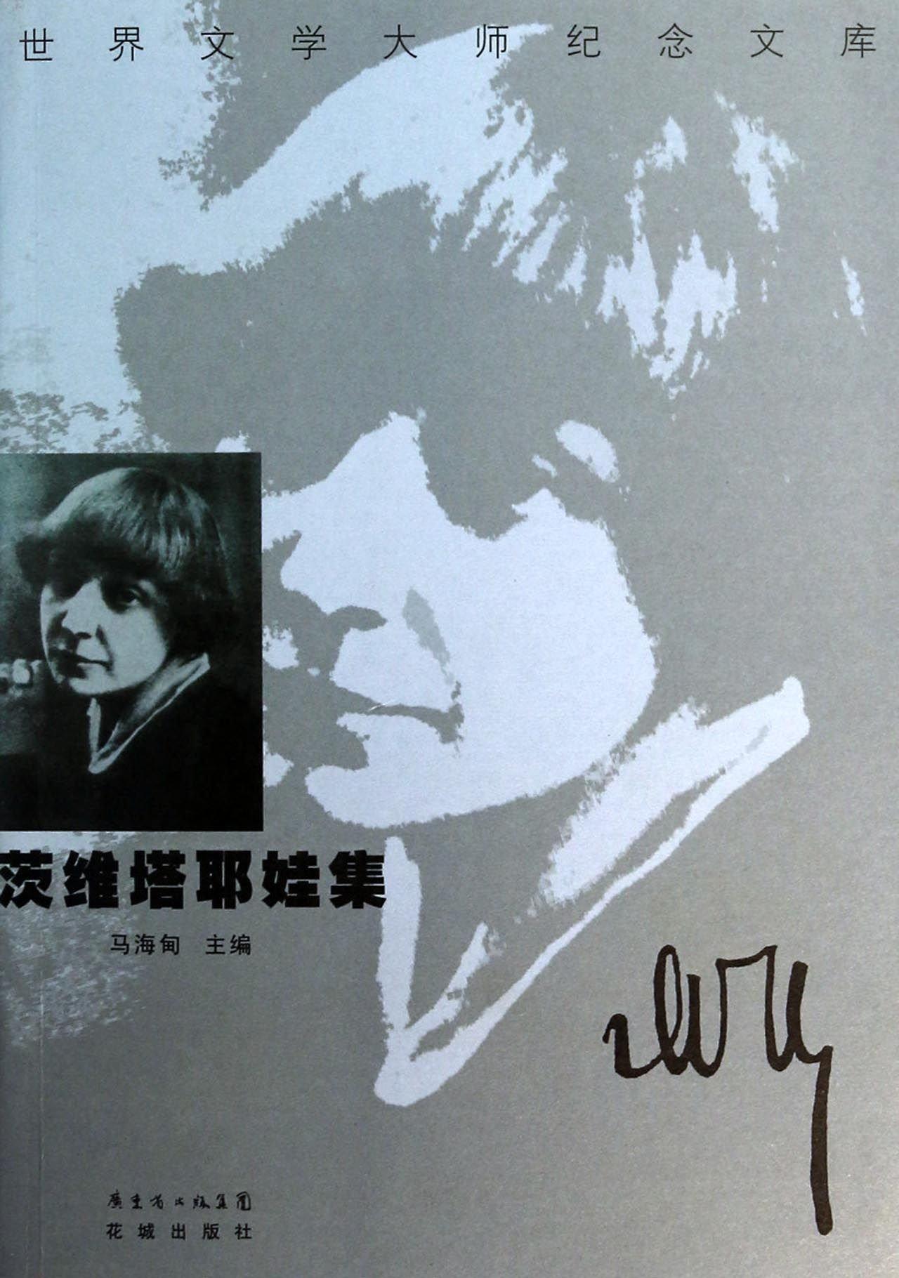 Read Online World literature master memorial library: Mr. Vita she set(Chinese Edition) pdf