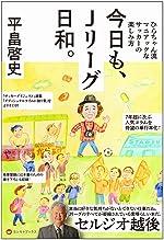 今日も、Jリーグ日和。 - ひらちゃん流マニアックなサッカーの楽しみ方 - (ヨシモトブックス) (日本語) 単行本(ソフトカバー)