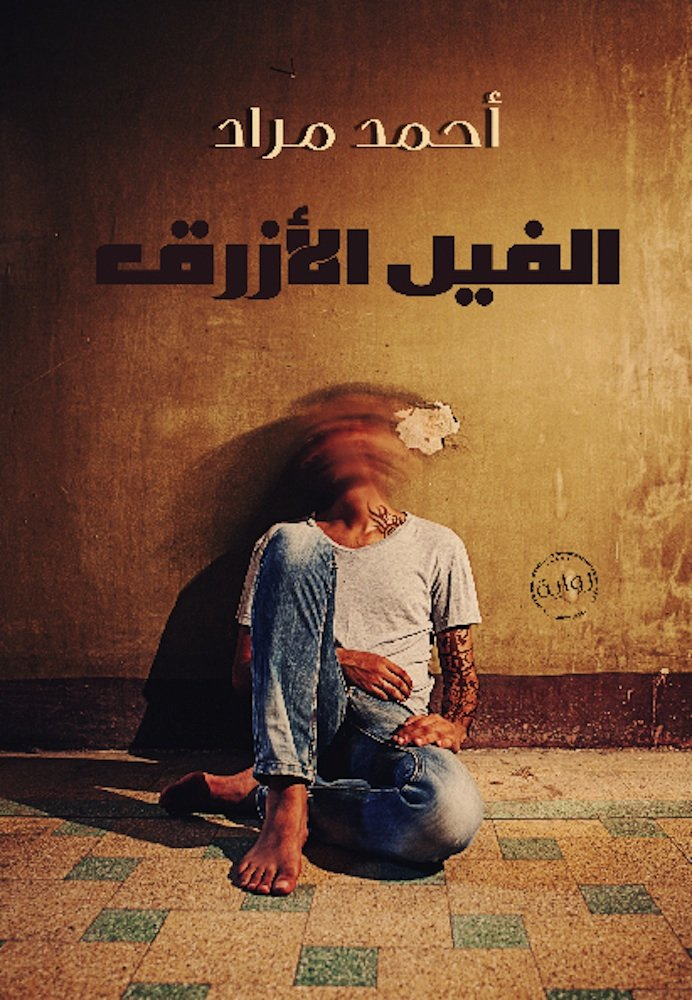 The Blue Elephant (ElFil Alazraq) Arabic Edition ebook