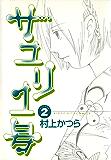 サユリ1号(2) (ビッグコミックス)