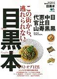 目黒本 (エイムック 2980)