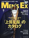 MEN'S EX(メンズイーエックス) 2018年 09 月号 [雑誌]