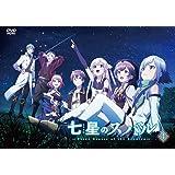 【Amazon.co.jp限定】七星のスバル DVD vol.4 (通常版)
