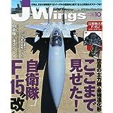 J Wings (ジェイウイング) 2013年10月号