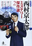 コミック西村京太郎ミステリー傑作選 2 (秋田文庫 62-2)
